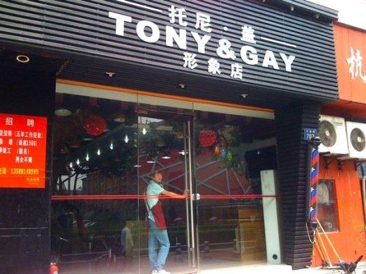 Tony & Gay